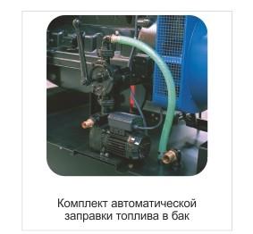 Комплект автоматической заправки топлива в бак