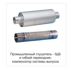 Промышленный глушитель - 9 дБ и гибкий переходник-компенсатор  системы выпуска