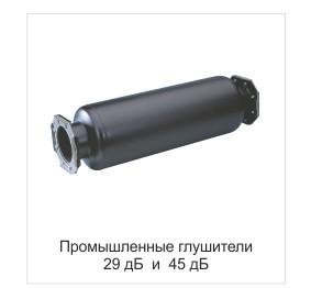 Промышленные глушители - 29 дБ и 45 дБ