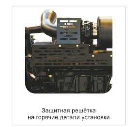 Защитная решетка на горячие детали установки
