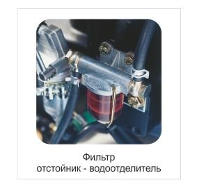 Фильтр отстойник-водоотделитель